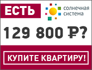 ЖК «Солнечная Система» г. Химки Квартиры от 3,5 млн руб.